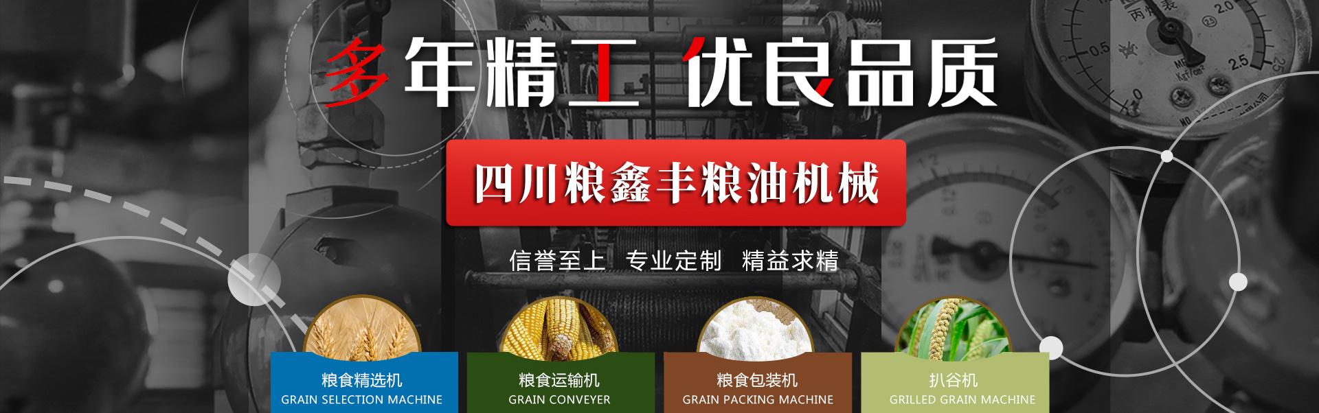 四川粮食机械